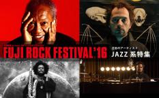 fujirock16-jazz