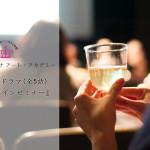 ヤマハ銀座 オトナ アート・アカデミー[ワイン×クラシックコンサート]
