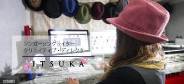 ITSUKAメイン画像