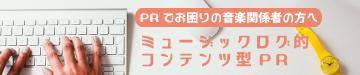 ミュージックログ的コンテンツ型PR