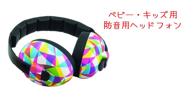 子供用防音ヘッドフォン