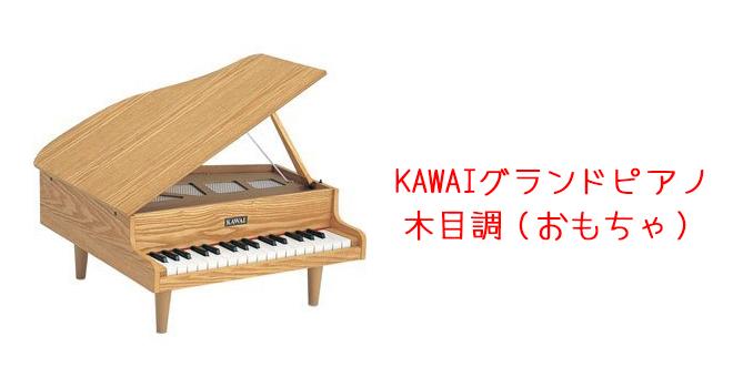 カワイミニグランドピアノ