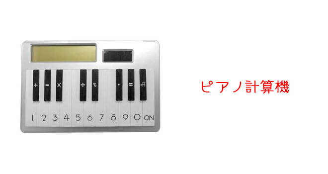 ピアノ計算機