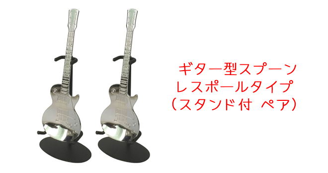 ギタースプーン
