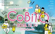こども・びじゅつ・としょかん・おんがく CoBiTO(コビト)