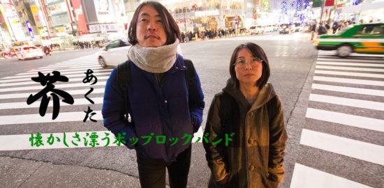 ポップロックバンド「芥」インタビュー