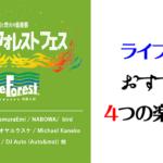 ライブ配信おすすめの楽しみ方4選